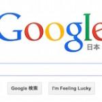 Nuevo caso sobre derecho al olvido en Japón
